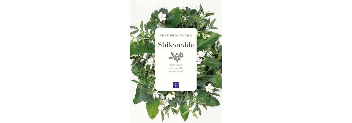 シコノーブル Shikonoble