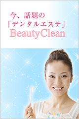 今、話題のデンタルエステ beauty clean