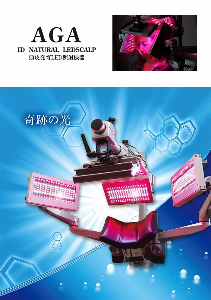 AGA 頭皮発育LED照射機器
