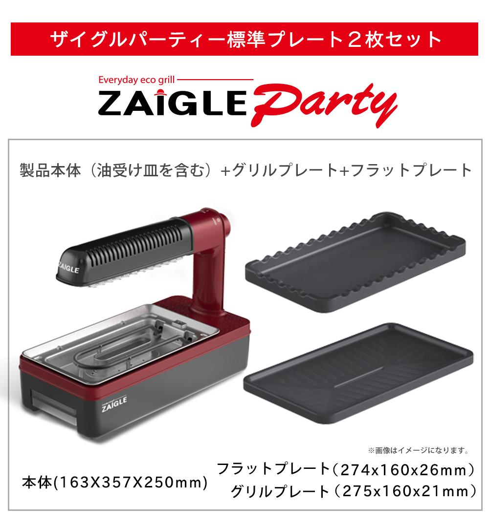 ZAIGLE Party